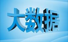 大数据助推河南省智慧政务建设