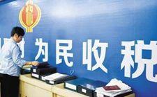 泰安高新区:充分发挥税收经济服务职能 持续优化税收营商环境