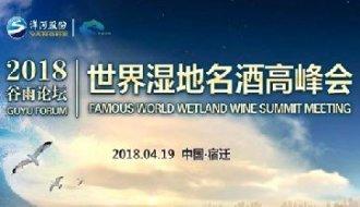 世界湿地名酒高峰会 洋河谷雨论坛即将开幕