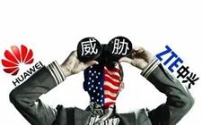 中美贸易战波及通信圈 商务部回应中兴遭美国禁令