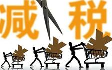 """国务院再推出7项减税措施 加强小微企业和""""三农""""金融服务"""