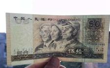 旧币收藏:现在90版50元人民币值多少钱?