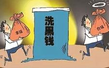 2018年反洗钱工作会议在京召开 依法加强和改进反洗钱监管