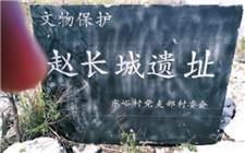 赵长城被挖断谁之过?