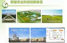 <b>农业农村部召开新时代农业科技创新体系建设座谈会</b>