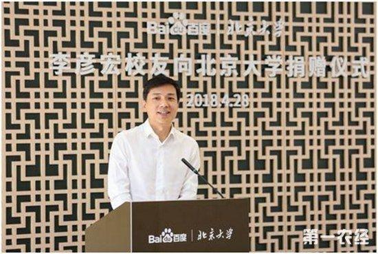 """李彦宏捐6.6亿成立""""北大百度基金""""支持人工智能等科研"""