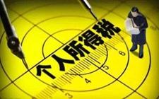 财政部辟谣:个税改革方案还在制定中尚未上报