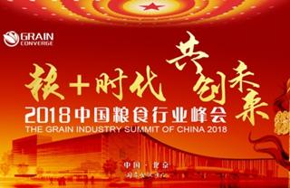 "<b>""粮+时代,共创未来""——2018中国粮食行业峰会</b>"