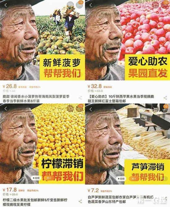 """不要消费大众的怜悯!网售滞销水果爱走""""悲情牌""""套路"""