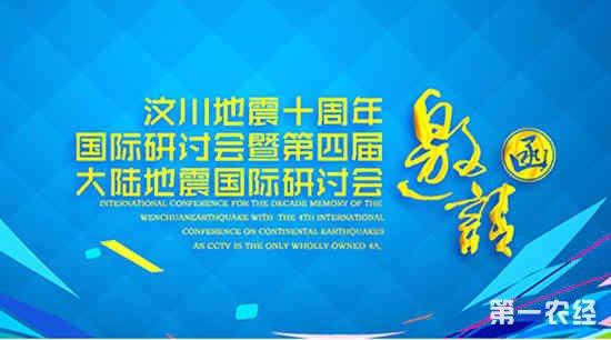 习近平致信汶川地震十周年国际研讨会