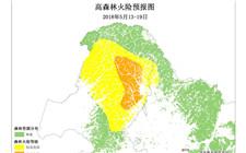 <b>林业局、气象局联合发布:内蒙古黑龙江森林火险橙色预警</b>