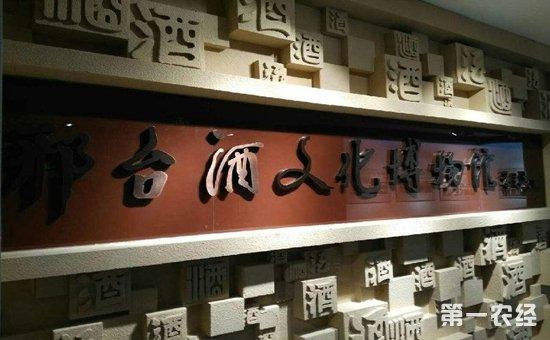邢台酒文化博物馆