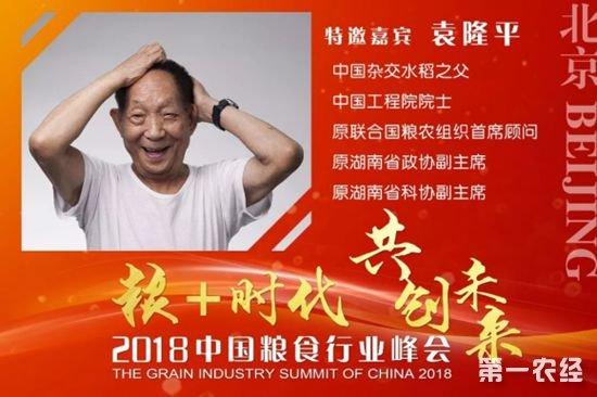 2018中国粮食行业峰会,2018中国粮食