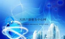 21世纪什么最贵,天津进入抢人大战