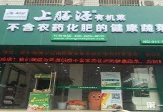 """有机蔬菜""""绯闻多""""仍受追捧 上膳源称关键还是安全健康"""