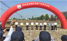 江西:2018年中国农机推广活动日在南昌举行