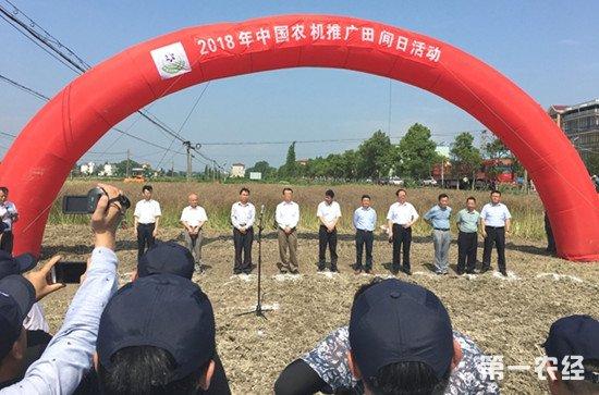 中国农机推广活动日