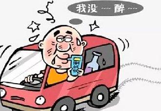 喝酒后多久开车不算酒驾?2018酒驾处罚标准