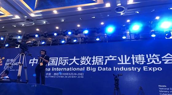 茅台亮相2018中国国际大数据产业博览会