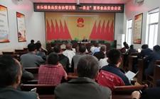 山西夏县:召开夏季食品安全保障工作会议