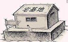 农村宅基地转让需要什么条件?农村宅基地转让条件介绍