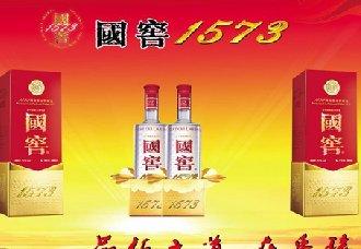 国窖1573部分市场6月1日起将上调供货价 起涨约30/瓶