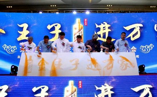 武汉:举办茅台金王子上市发布会 加快茅台金王子占领市场地位
