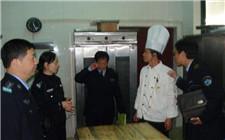 湖南省部署强化食堂食品安全 保障高考期间学生饮食安全