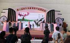 近日哈尔滨第八届春季茶产业博览会开幕