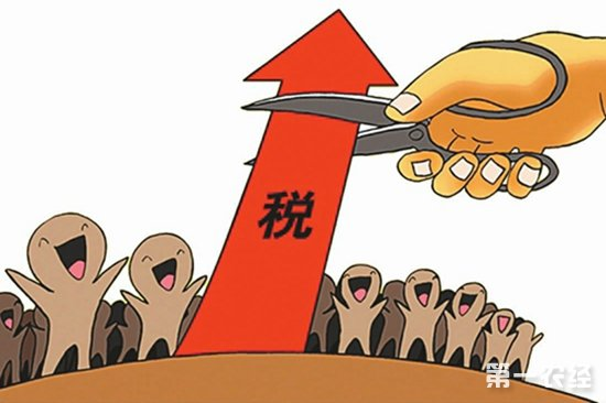 减税降费为实体经济减负 鼓励创新促进产业转型升级