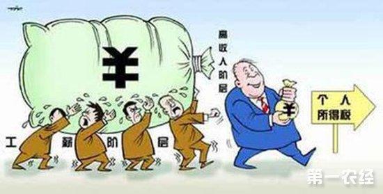 """个税竟沦为""""工薪税""""!全国39城9省工薪阶层超标缴个税"""