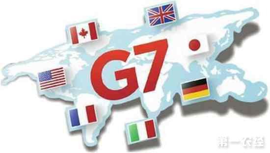 特朗普坚持贸易强硬立场 今年的G7峰会或面临严重分歧