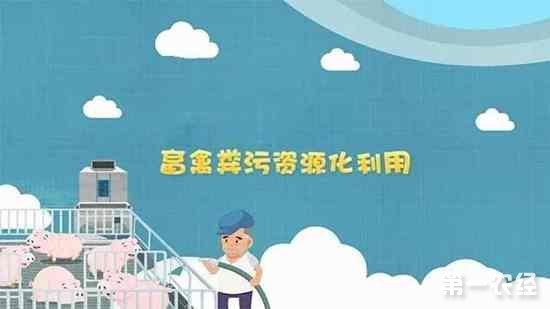 张掖甘州启动畜禽粪污资源化利用整县推进工程