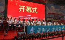 漳州:第十届海峡茶会开幕 促进茶文化交流融合