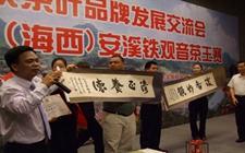 福建安溪:各地开展茶王赛 预热铁观音茶市销售