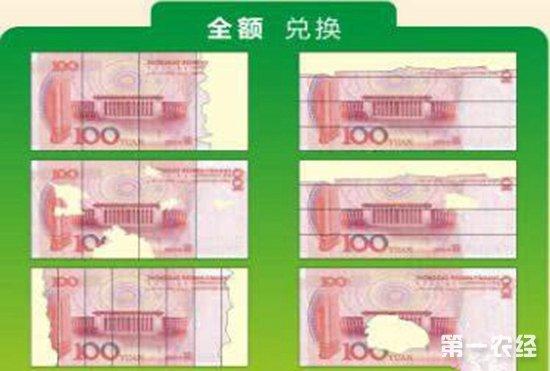 """现金被烧毁拿去银行能兑换多少?中国人民币""""残币""""的兑换标准"""