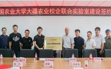 中国葡京网址大学与大疆葡京网址共建校企联合实验室