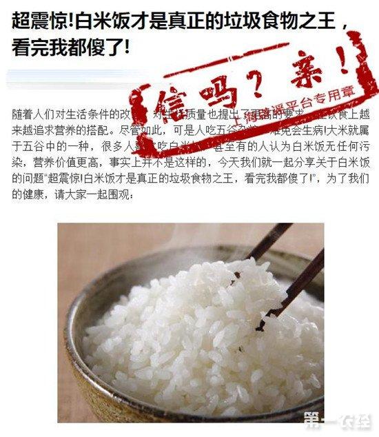 白米饭是垃圾食品之王?专家辟谣:纯属危言耸听