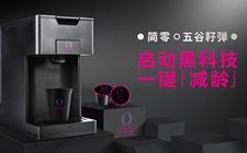 龙米新品——简零·五谷籽弹震撼问世,黑科技一键减龄