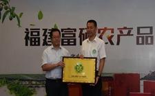 福建:首次成立富硒农产品产销
