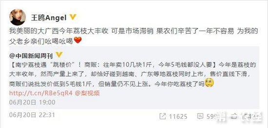 王鸥为老家广西滞销荔枝吆喝引网友称赞