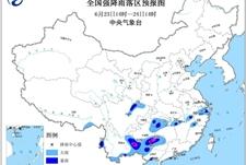 6月23日最新气象消息:广西、广东等地暴雨蓝色预警