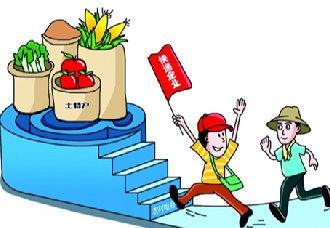 <b>农业农村部:农业农村电子商务快速发展 农产品电商正迈向3000亿元大关</b>