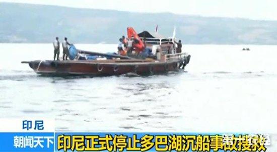 印尼渡轮倾覆致超12人死亡 现已正式停止搜救工作