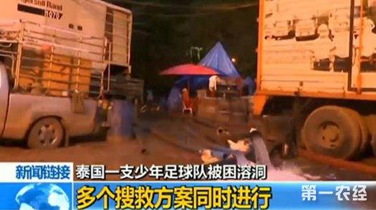 泰国援救被困足球队13人致农田被淹 101名农民受到排水作业影响