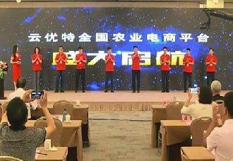 <b>北京:云优特农业电商启动会成功举办</b>