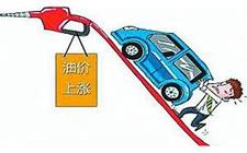 <b>国内油价再调价,涨幅幅度再创新高</b>
