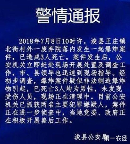 河南浚县:北街村外一废弃院落爆炸致5人死亡