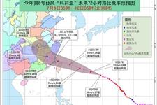 """福建启动台风预警 开展第8号台风""""玛莉亚""""防御工作"""