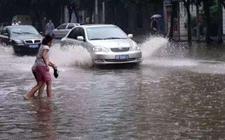 成都:连降暴雨,食药监局发布汛期食品安全风险提示